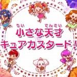 キラキラ☆プリキュアアラモード第2話感想ネタバレ!キュアカスタード初登場!福原遥さん演技うまし!!