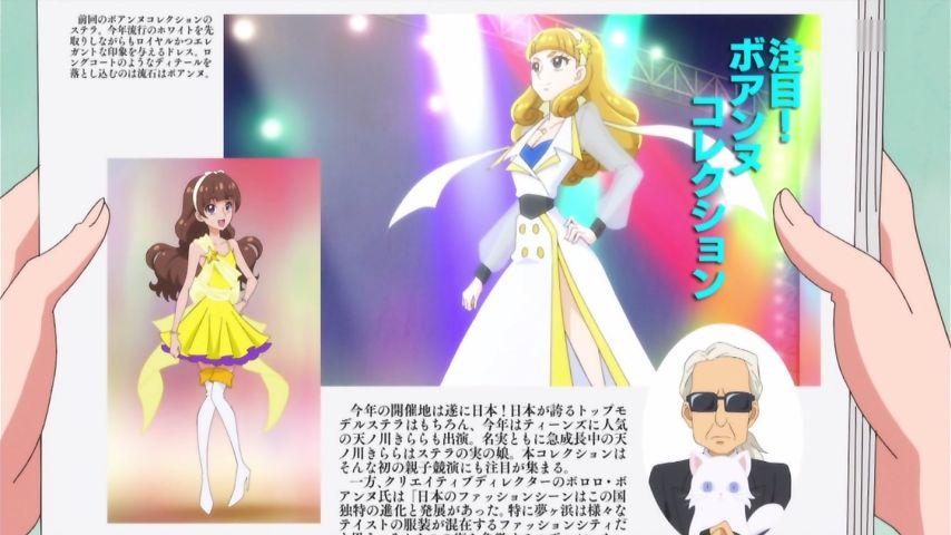 GO!プリンセスプリキュア第17話感想1
