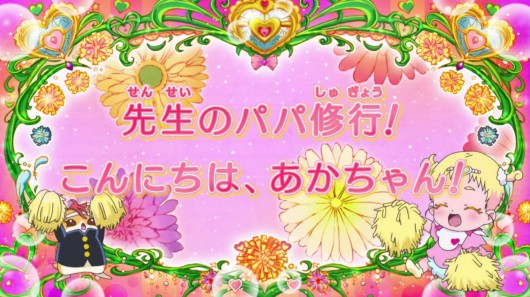 HUGっとプリキュア第27話感想ネタバレ (69)